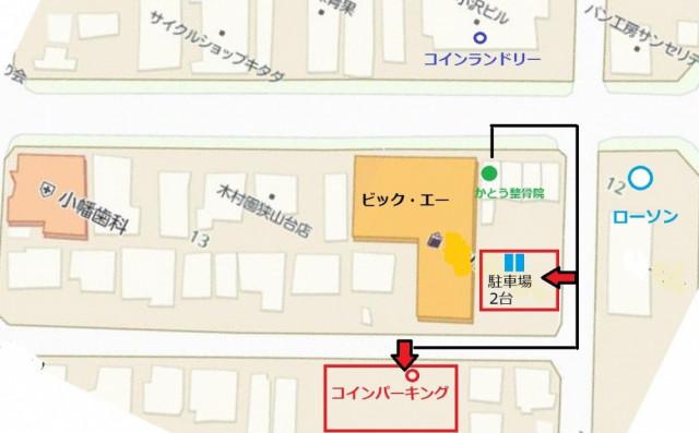 かとう整骨院への地図・行き方8