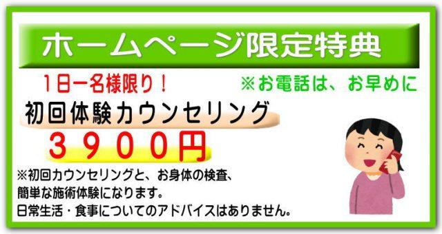 不妊・妊活3900円