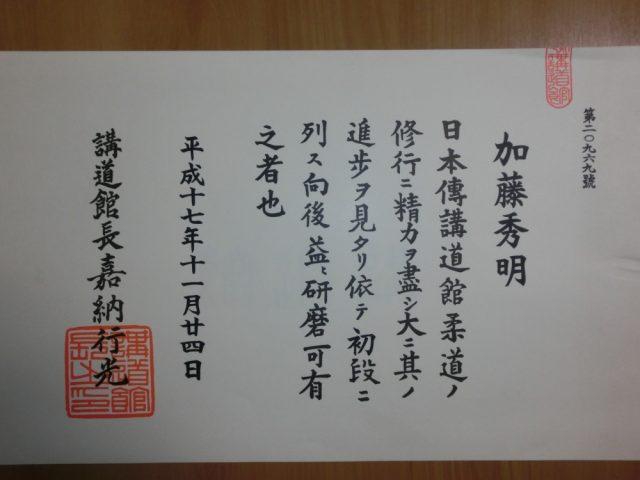 柔道初段(黒帯です)