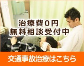 狭山市で交通事故治療ならば、かとう整骨院
