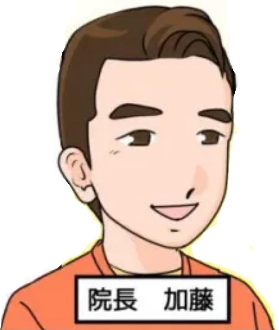 院長 加藤